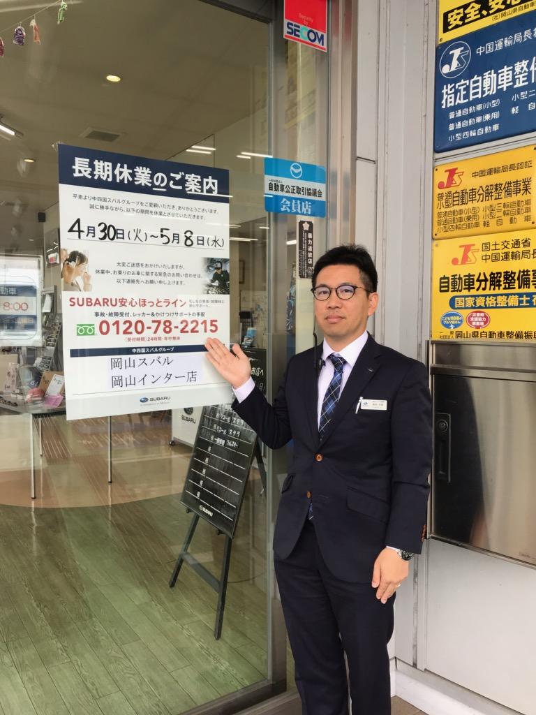 平成最後の営業日となりました。