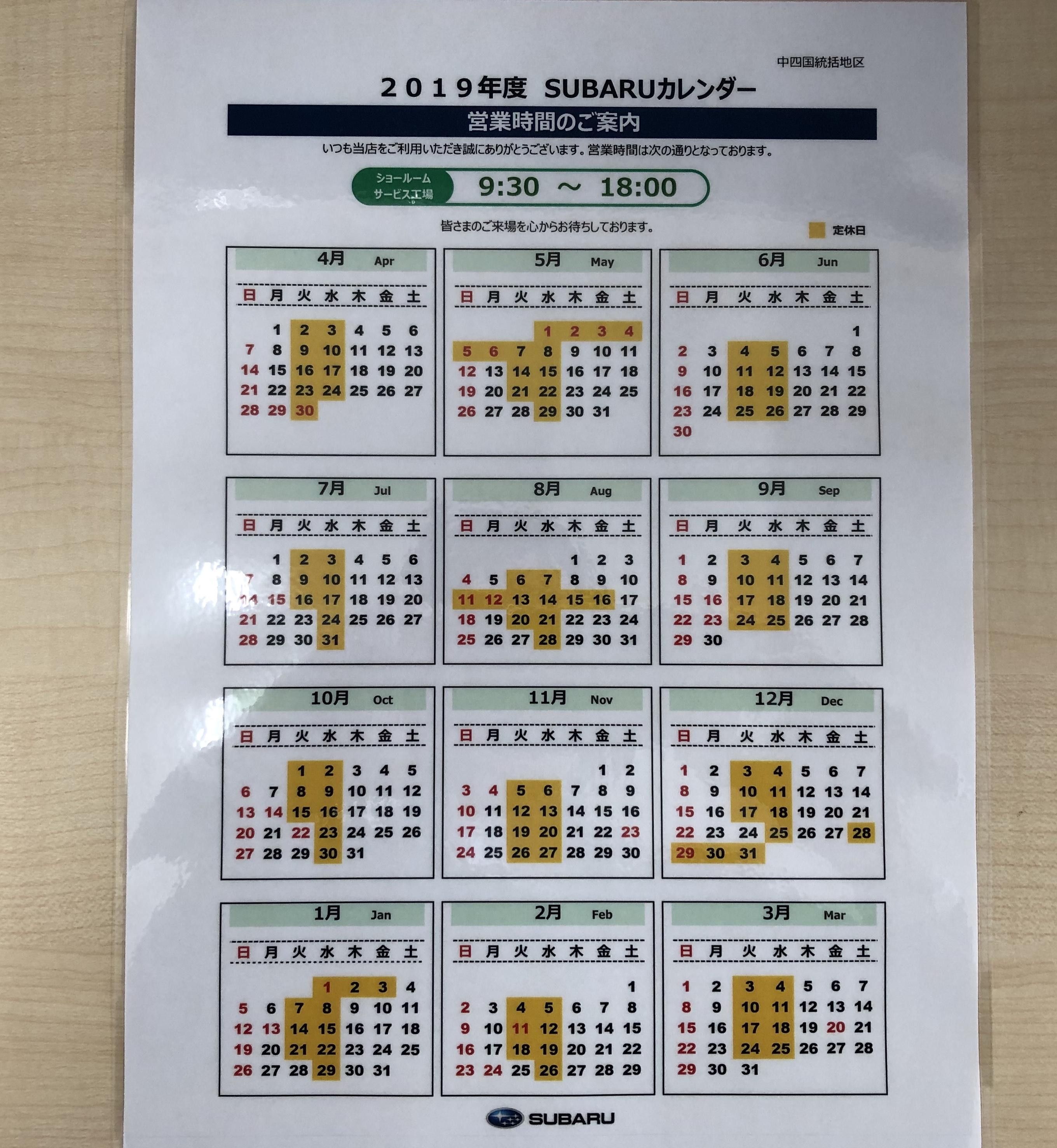 カレンダーでき~たよ~♪♪