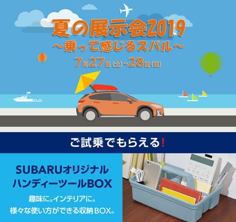 夏の展示会2019~乗って感じるスバル~7月27日(土)-28日(日) 開催!!