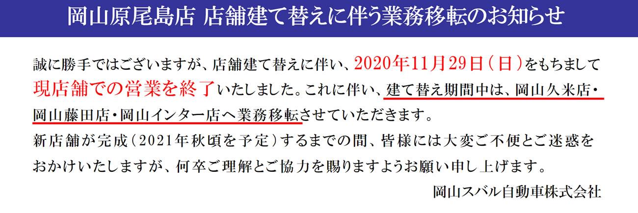 岡山原尾島店 店舗建て替えに伴う業務移転のお知らせ