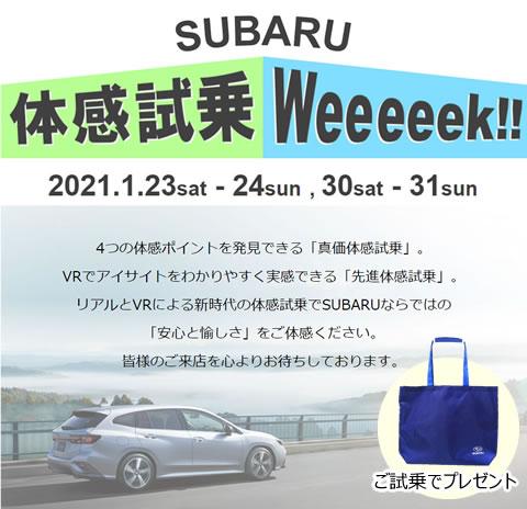 SUBARU 体感試乗 Weeeeek!!1/23(土) – 24(日) , 30(土) – 31(日)2週連続!!