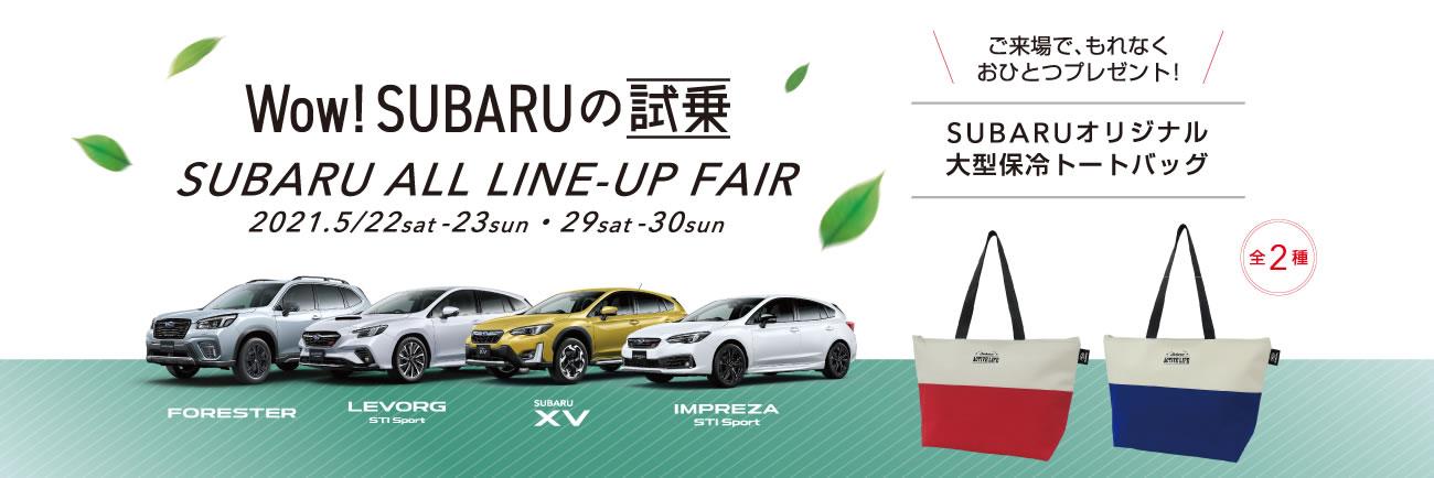 SUBARU ALL LINE-UP FAIR<br>5/22(土)-23(日) , 29(土)-30(日)<br>2週連続開催!
