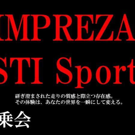 STI Sport ふたたび。