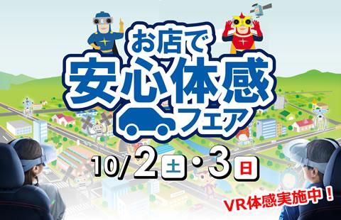 お店で安心体感フェア10/2(土)-3(日)開催!