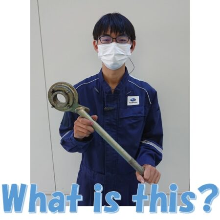 What is this?・・・・【 特殊工具の世界 】